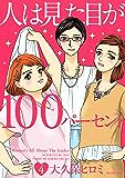 人は見た目が100パーセント(4) (BE・LOVEコミックス)