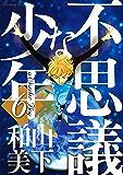 不思議な少年(6) (モーニングコミックス)