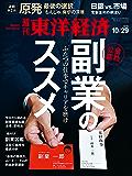 週刊東洋経済 2016年10/29号 [雑誌]