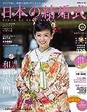 日本の結婚式 No.23 (生活シリーズ)