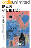 伊豆の与太郎日記 (22世紀アート)