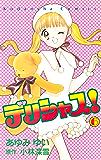 デリシャス!(6) (なかよしコミックス)