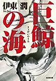 巨鯨の海 (光文社文庫)