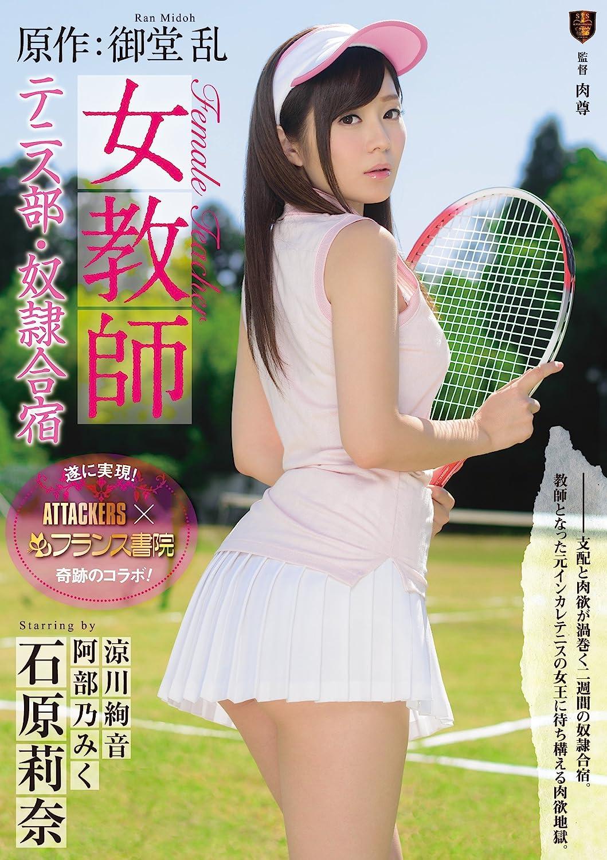 [SSPD-124] (English subbed) Written By: Ran Midoh Female Teacher Tennis Club Dorm S***e