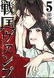 戦国ヴァンプ(5) (ARIAコミックス)