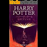 ハリー・ポッターと謎のプリンス - Harry Potter and the Half-Blood Prince ハリー・ポッターシリーズ