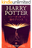 ハリー・ポッターと謎のプリンス - Harry Potter and the Half-Blood Prince (ハリー・ポッターシリーズ)
