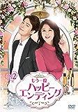 もう一度ハッピーエンディング DVD-SET2