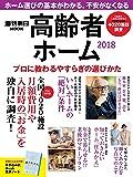 高齢者ホーム 2018 プロに教わるやすらぎの選びかた (週刊朝日ムック)