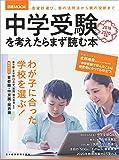 中学受験を考えたらまず読む本 2019-2020年版 (日経ムック)