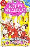 お江戸ねこぱんち 猫遊びの巻 (にゃんCOMI廉価版コミック)