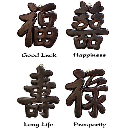 Oriental Furniture Set of 4 Wooden Symbols – Antique Black