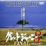 グレートジャーニー(8) [DVD]