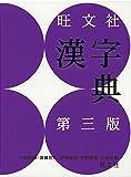 旺文社漢字典 第三版