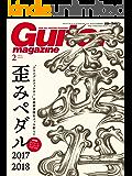 ギター・マガジン 2018年2月号
