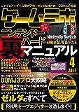 ゲームラボ 2017年 4月号 [雑誌]