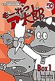 連載開始50周年記念想い出のアニメライブラリー 第64集もーれつア太郎 DVD‐BOX デジタルリマスター版 BOX1