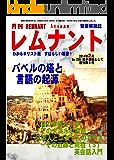 聖書解説誌 月刊レムナント2014年2月号(復刊第3号) バベルの塔と言語の起源 Gekkan Remnant