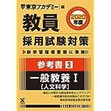 教員採用試験対策参考書 3 一般教養I(人文科学) 2020年度版 オープンセサミシリーズ (東京アカデミー編)