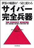 世界の覇権が一気に変わる サイバー完全兵器