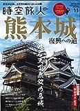 時空旅人 2019年 11月号 Vol.52 熊本城