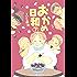 おかめ日和(7) (BE・LOVEコミックス)