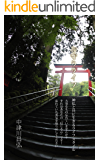 お守りライフ-神仏と共に生きるライフスタイル: お守りと共にあらんことを!