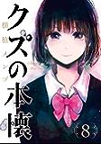 クズの本懐 8巻 (デジタル版ビッグガンガンコミックス)