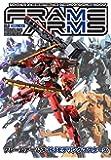 フレームアームズ HJモデリングマスターズ (ホビージャパンMOOK 755)