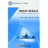 工业和信息化部 十二五 规划教材:飞机结冰与防冰技术