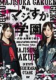 舞台「マジすか学園」~京都・血風修学旅行~ DVD