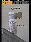 ルーヴル美術館名作集 その1: 森耕治 講演会 (美術史解説)