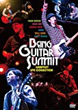 『Being Guitar Summit』Greatest Live Collection [DVD]