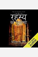 Ek Rahasya ka Khulasa - A Secret Revealed (Hindi Edition) Audible Audiobook