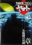 宇宙戦艦ヤマト2199 第2章 太陽圏の死闘 映画パンフレット