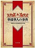 華僑華人の事典
