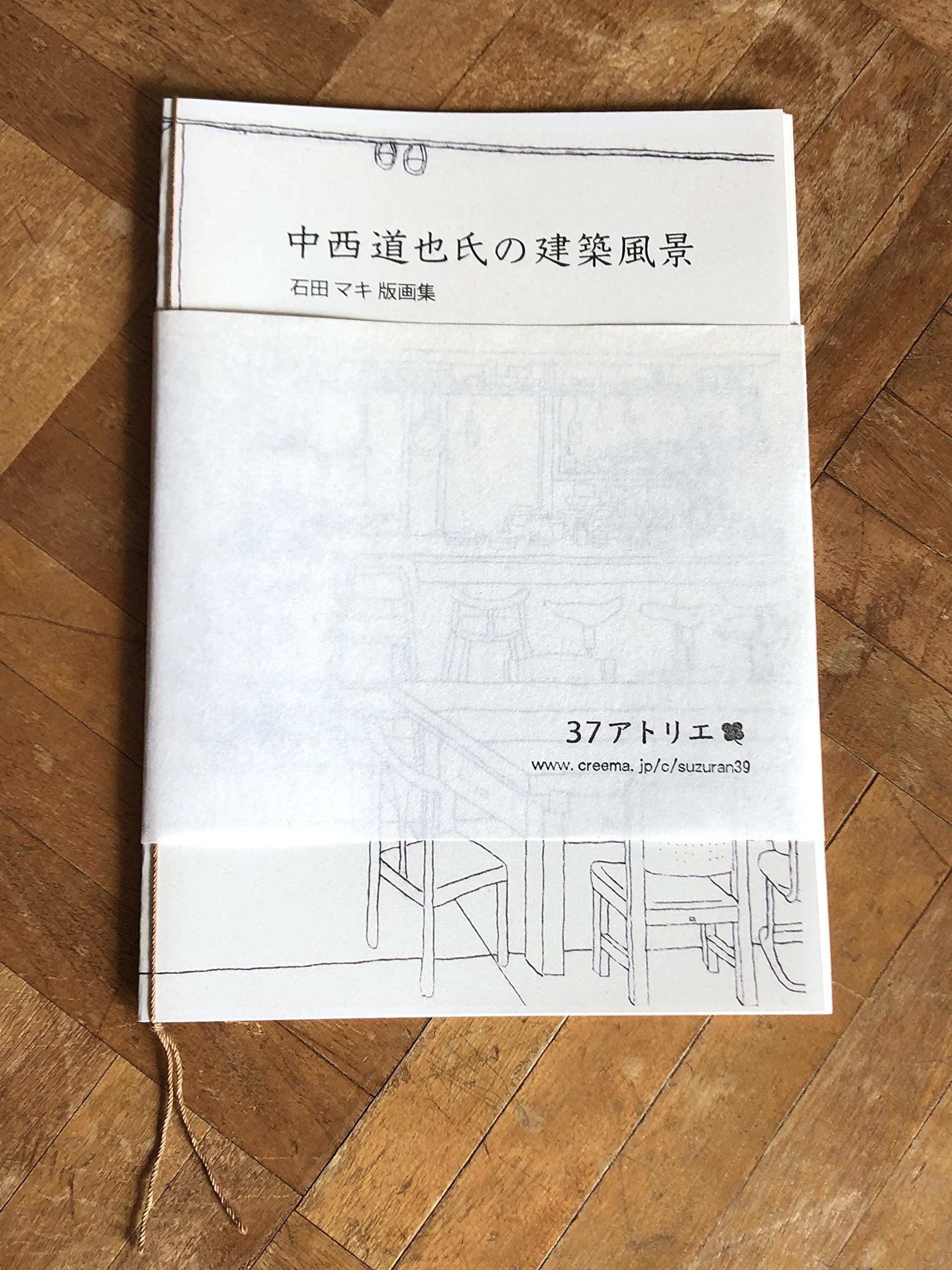 中西道也氏の建築風景〜石田マキ...