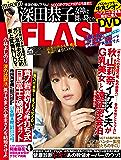 週刊FLASH(フラッシュ) 2019年2月5日号(1500号) [雑誌]