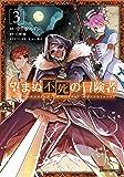 望まぬ不死の冒険者 3 (ガルドコミックス)