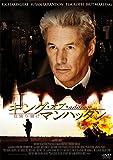 キング・オブ・マンハッタン -危険な賭け- [DVD]