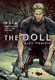 【Amazon.co.jp限定】THE DOLL  イラストカード付 [小説] (ビーボーイコミックスデラックス)
