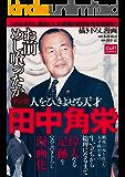人をひきよせる天才 田中角栄 【合冊版】 (カルトコミックス)