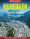 汶川十年 灾后重生 香港凤凰周刊2018年第14期