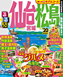るるぶ仙台 松島 宮城'20 (るるぶ情報版(国内))
