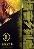 爆音列島(6) (アフタヌーンコミックス)