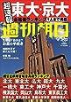 週刊朝日 2019年 3/22 号 [雑誌]