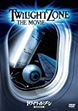 トワイライトゾーン/超次元の体験 [WB COLLECTION][AmazonDVDコレクション] [DVD]