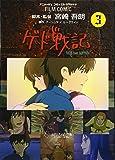 ゲド戦記―TALES from EARTHSEA (3) (アニメージュコミックススペシャル―フィルム・コミック)