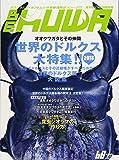 BE-KUWA(68) 2018年 08 月号 [雑誌]: 月刊むし 増刊