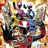 手裏剣戦隊ニンニンジャー 主題歌シングル【DVD付き限定盤】